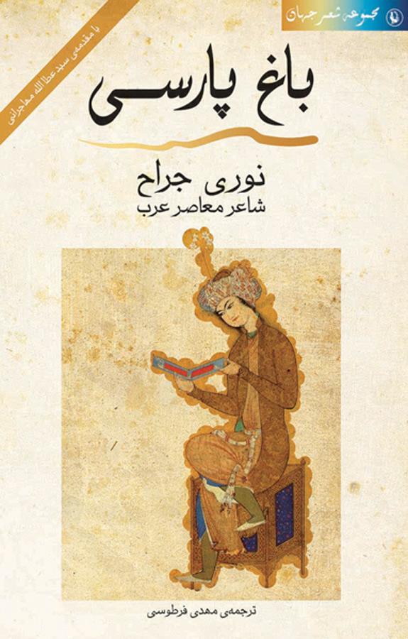 کتاب باغ پارسی