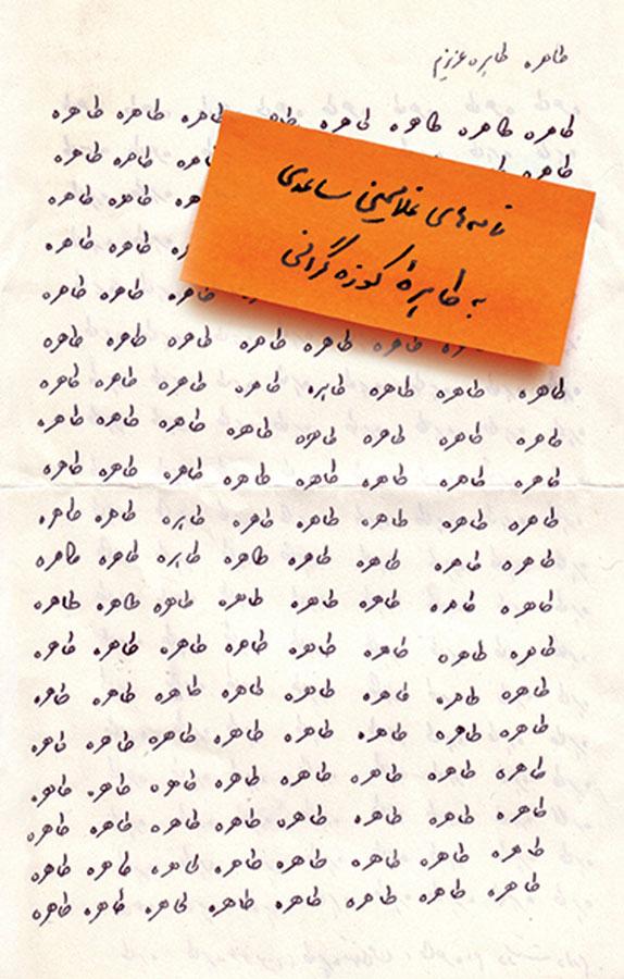 کتاب طاهره، طاهرهی عزيزم