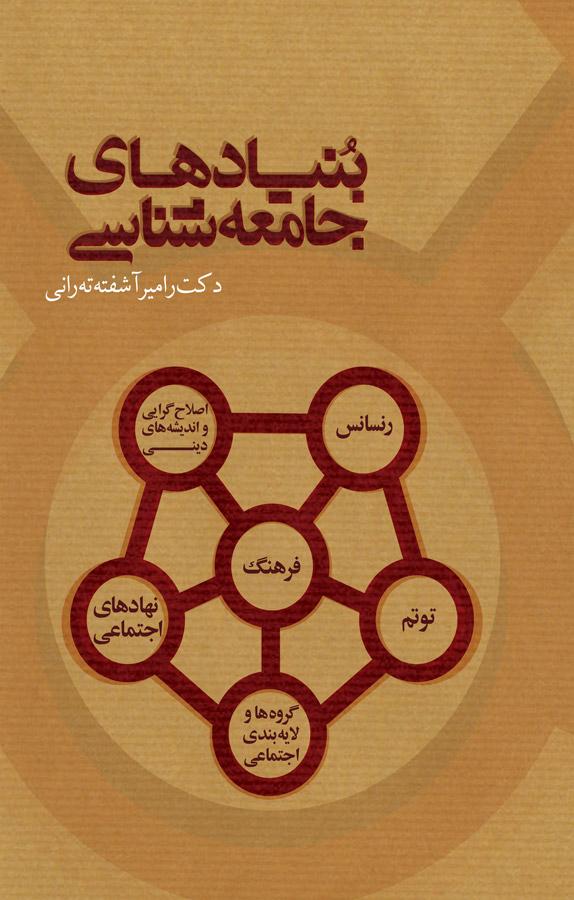 کتاب بنیادهای جامعهشناسی