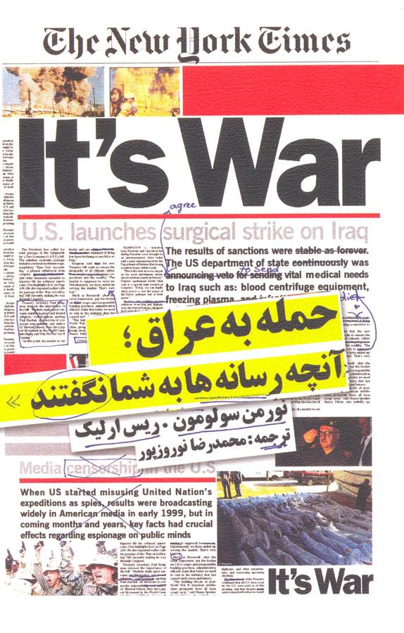 کتاب حمله به عراق؛ آنچه رسانه ها به شما نگفتند