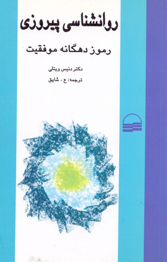کتاب روانشناسی پيروزی