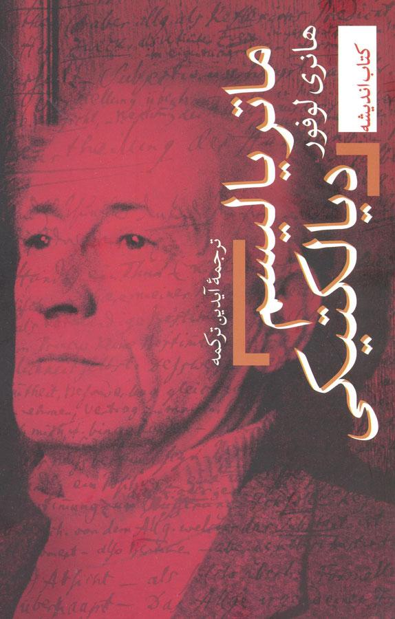 کتاب ماتریالیسم دیالکتیکی