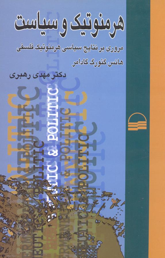 کتاب هرمنوتیک و سیاست