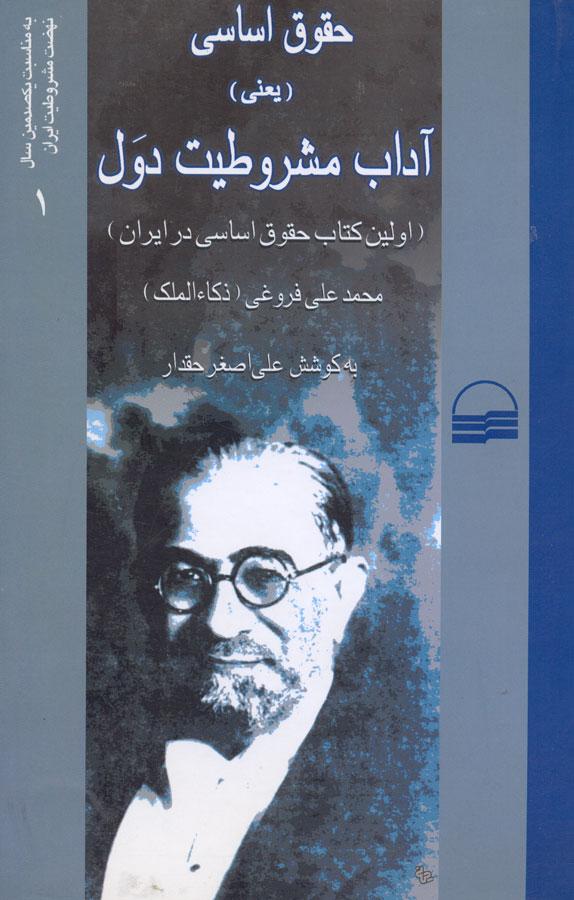 حقوق اساسی (يعنی) آداب مشروطيت دول (اولين كتاب حقوق اساسی در ايران)