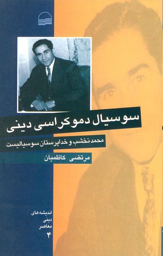 کتاب سوسيال دموكراسی دينی