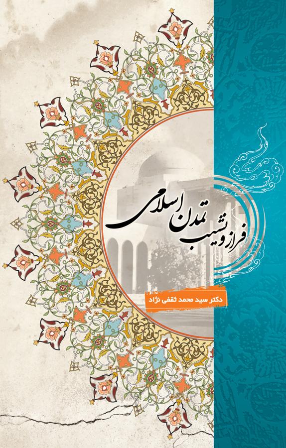 کتاب فراز و نشیب تمدن اسلامی