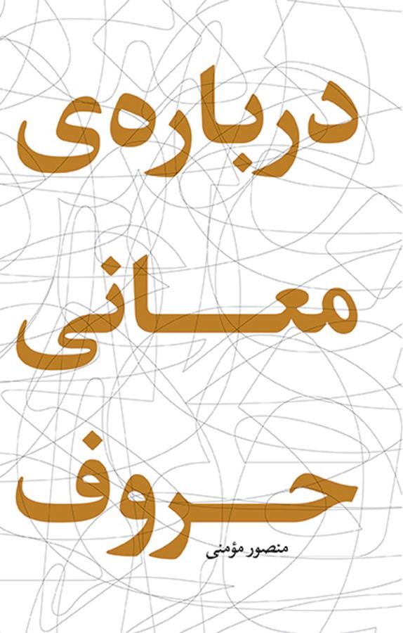 کتاب دربارهی معانی حروف