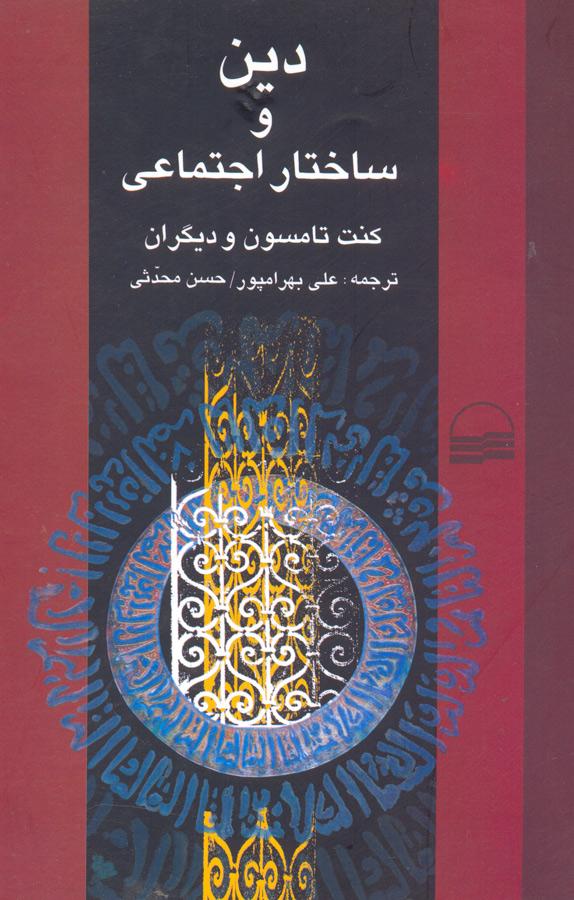 کتاب دین و ساختار اجتماعی