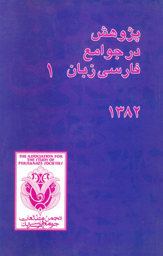 کتاب پژوهش در جوامع فارسیزبان