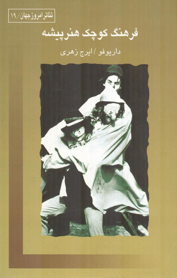 کتاب فرهنگ کوچک هنرپیشه