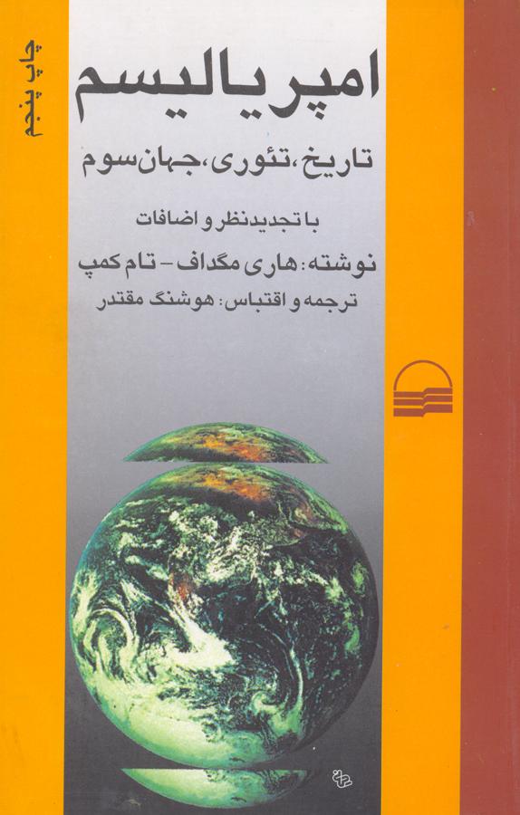 کتاب امپریالیسم