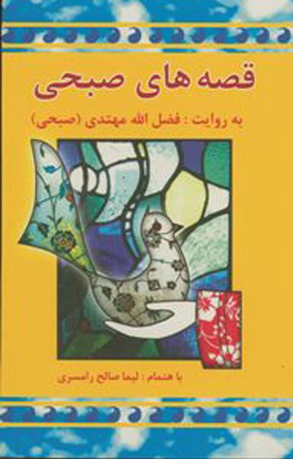 کتاب قصههای صبحی