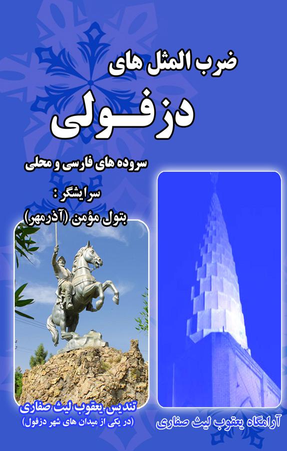 کتاب ضرب المثل های دزفولی درقالب شعر فارسی و محلی