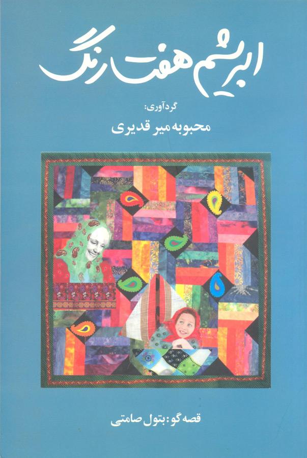 کتاب ابريشم هفت رنگ