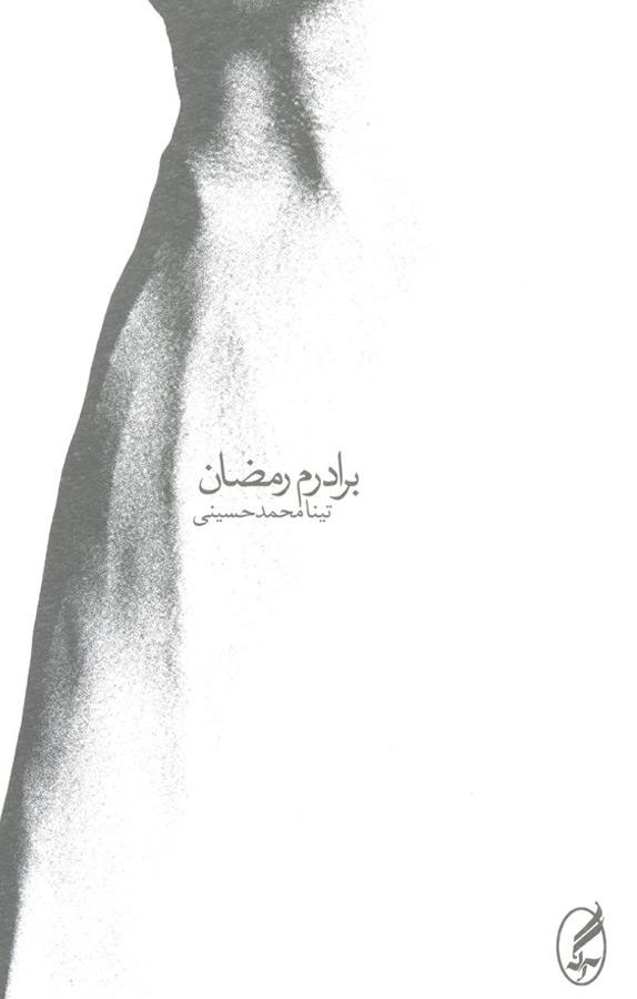 کتاب برادرم رمضان