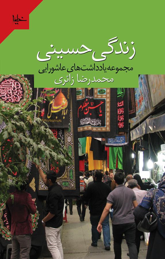 کتاب زندگی حسینی