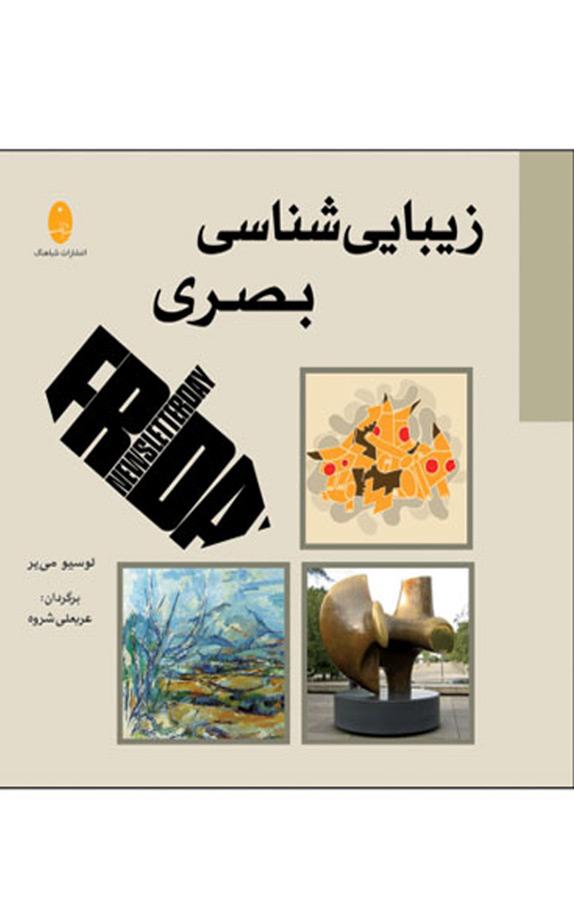 کتاب زیبایی شناسی بصری