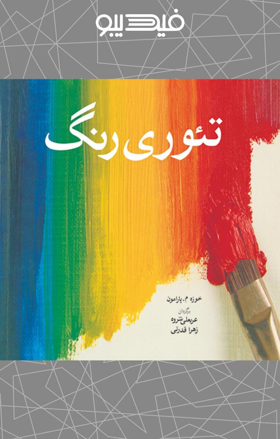 کتاب تئوری رنگ