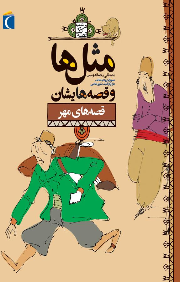 کتاب مثلها و قصههایشان