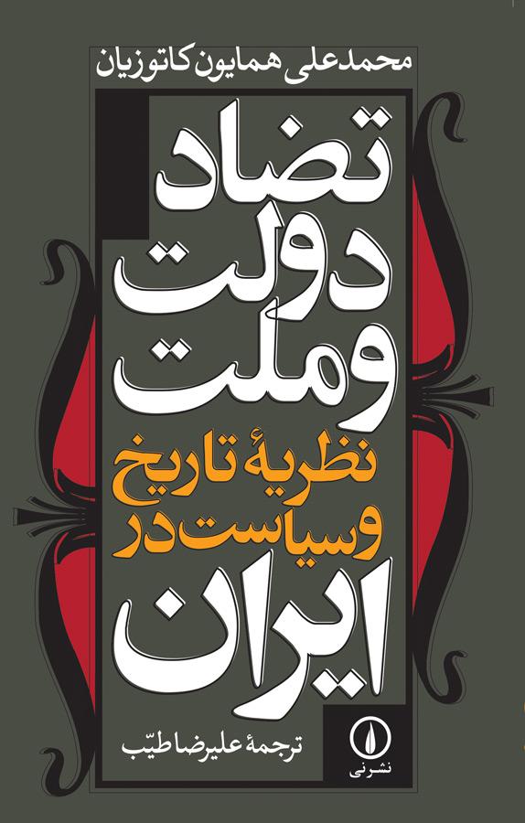 تضاد دولت و ملت: نظريه تاريخ و سياست در ايران
