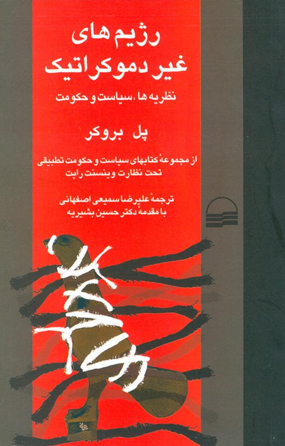 کتاب رژیم های غیر دموکراتیک