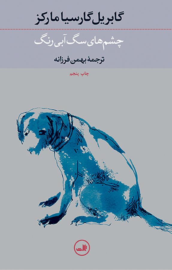 کتاب چشمهای سگ آبی رنگ