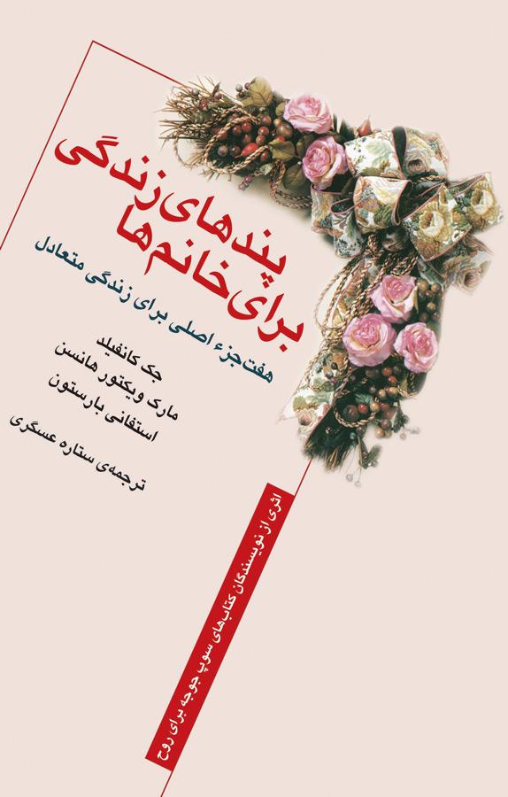 کتاب پندهای زندگی برای خانمها