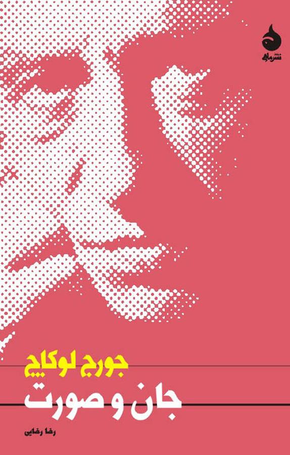 کتاب جان و صورت