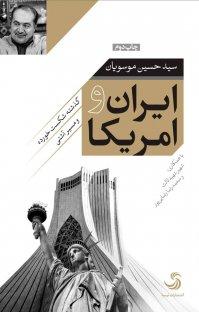 کتاب ایران و امریکا
