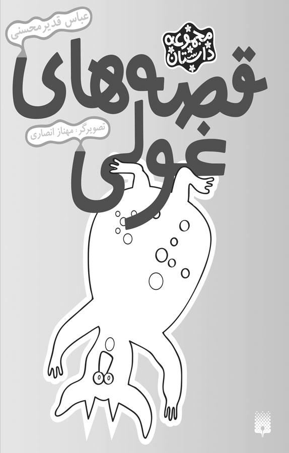 کتاب قصههای غولی