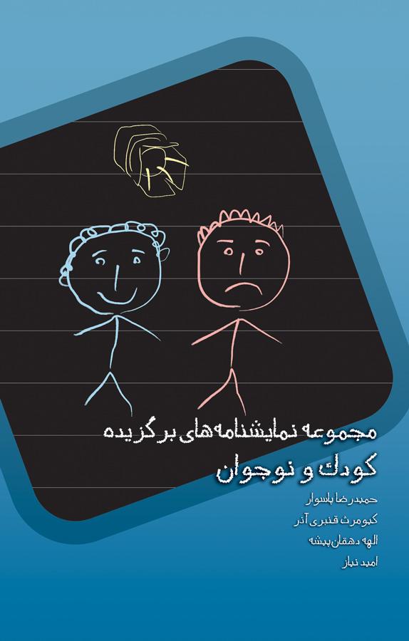 کتاب مجموعه نمایشنامههای برگزیده کودک و نوجوان