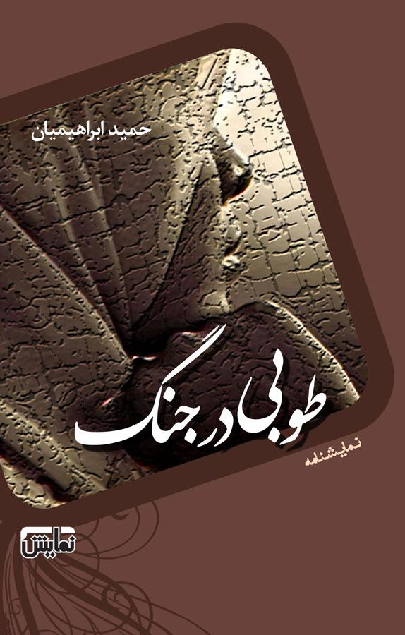 کتاب طوبی در جنگ