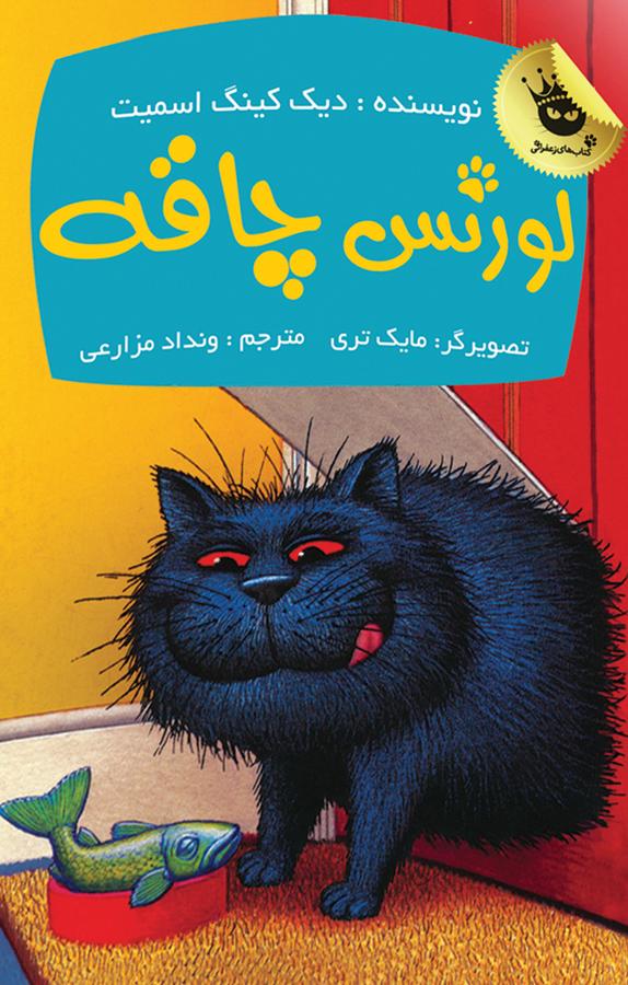 کتاب لورنس چاقه