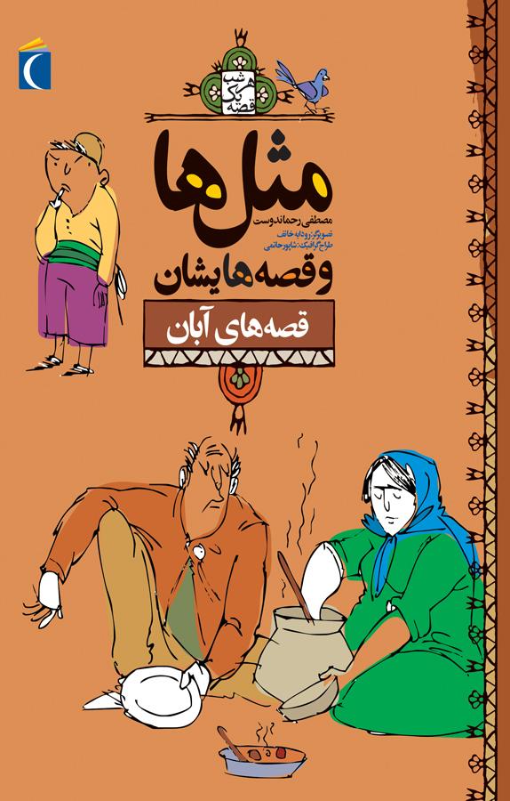 کتاب مثلها وقصههایشان