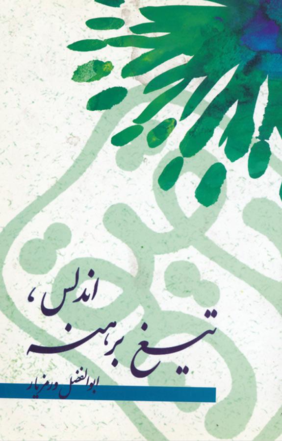 کتاب اندلس،تیغ برهنه ( بر اساس وقایع تاریخی فتح اسپانیا توسط مسلمانان قرن دوم هجری و آنچه که در همشی