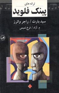 کتاب ترانههای پینک فلوید
