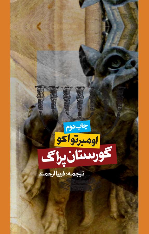 کتاب گورستان پراگ