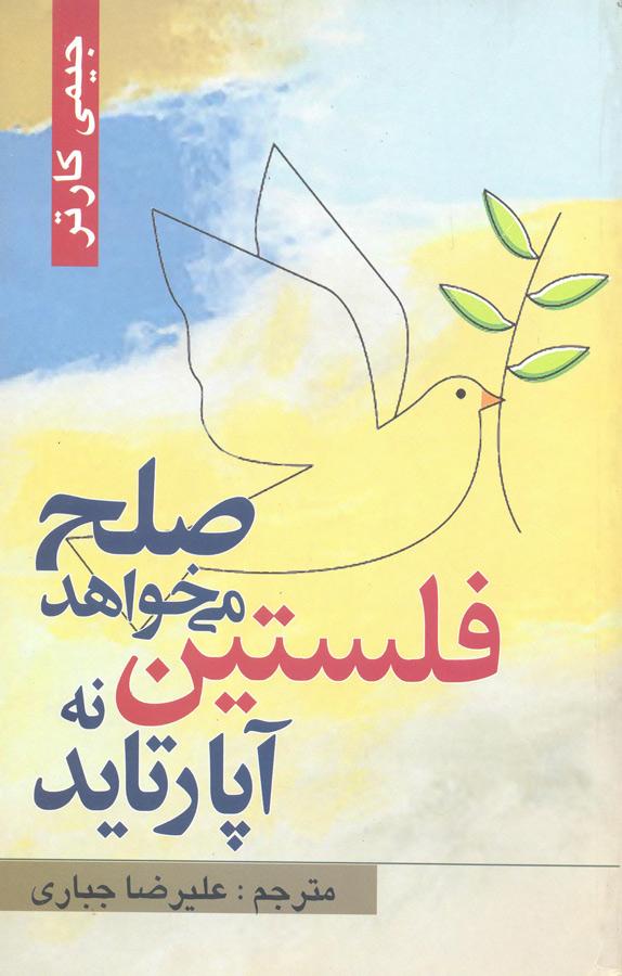 کتاب فلستین