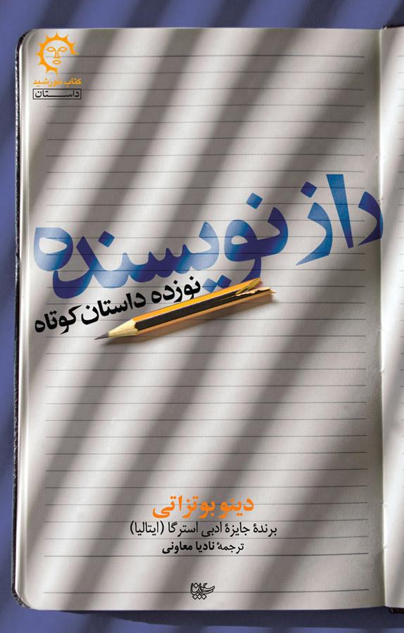 کتاب راز نویسنده