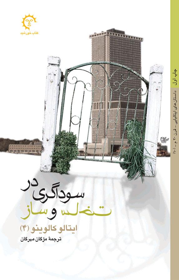 کتاب سوداگری در ساخت و ساز