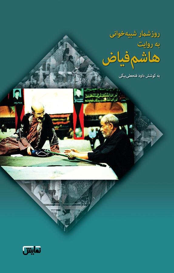 کتاب روزشمار شبیهخوانی به روایت هاشم فیاض