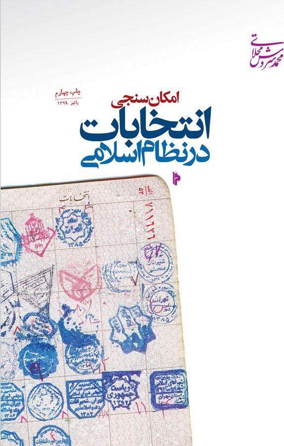 کتاب امکانسنجی انتخابات در نظام اسلامی