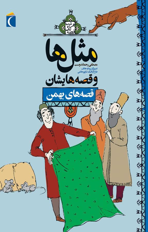 کتاب مثلها و قصه هایشان