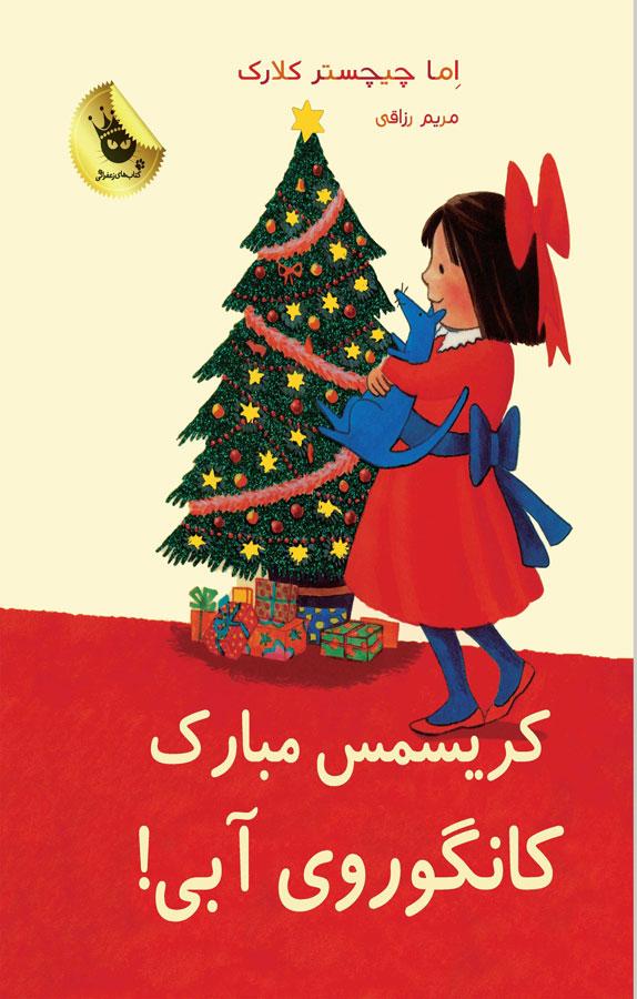 کتاب کریسمس مبارک کانگوروی آبی !