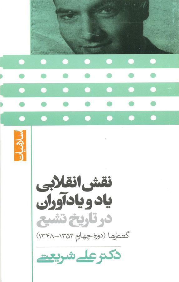کتاب نقش انقلابی یاد و یادآوران در تاریخ تشیع