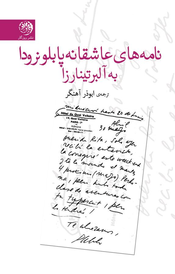 نامههای عاشقانهی پابلو نرودا به آلبرتینا رزا