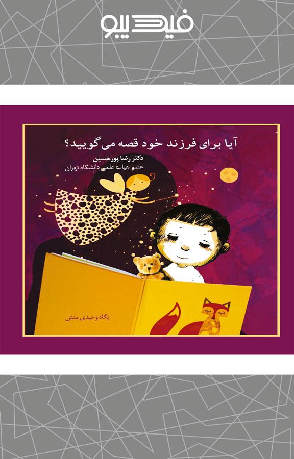 کتاب آیا برای فرزند خود قصه میگویید؟