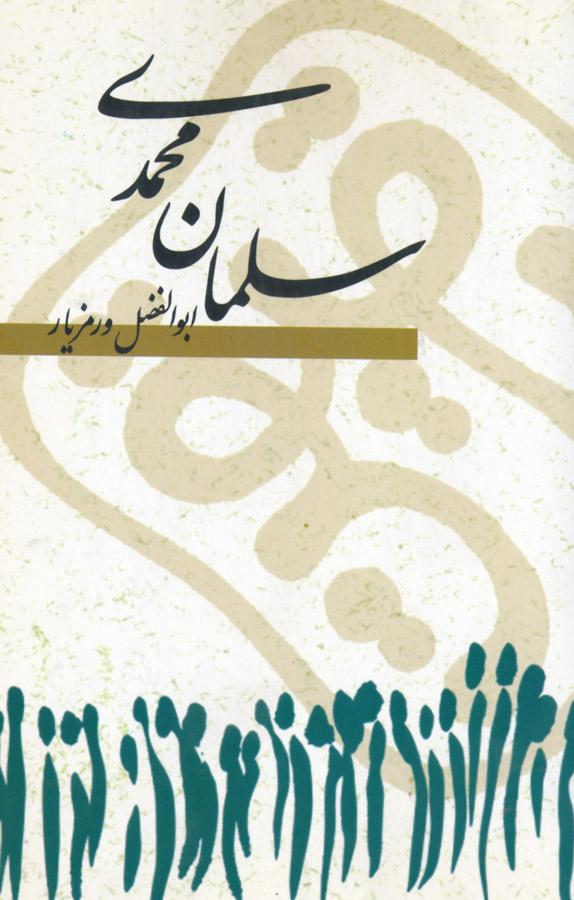 کتاب سلمان محمدی براساس زندگی صحابه مکرم پیامبر(ص) سلمان فارسی