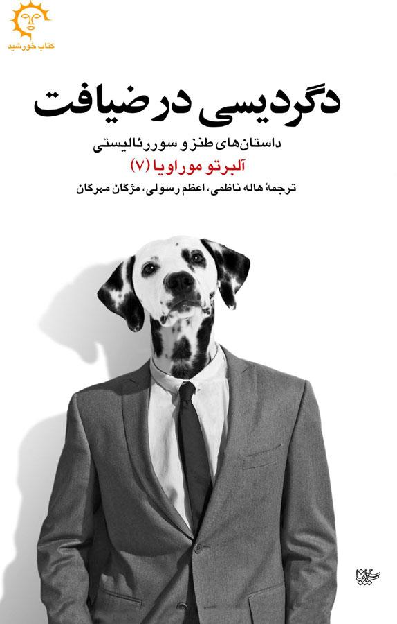 کتاب دگرديسی در ضيافت (داستانهای طنز و سوررئاليستی )