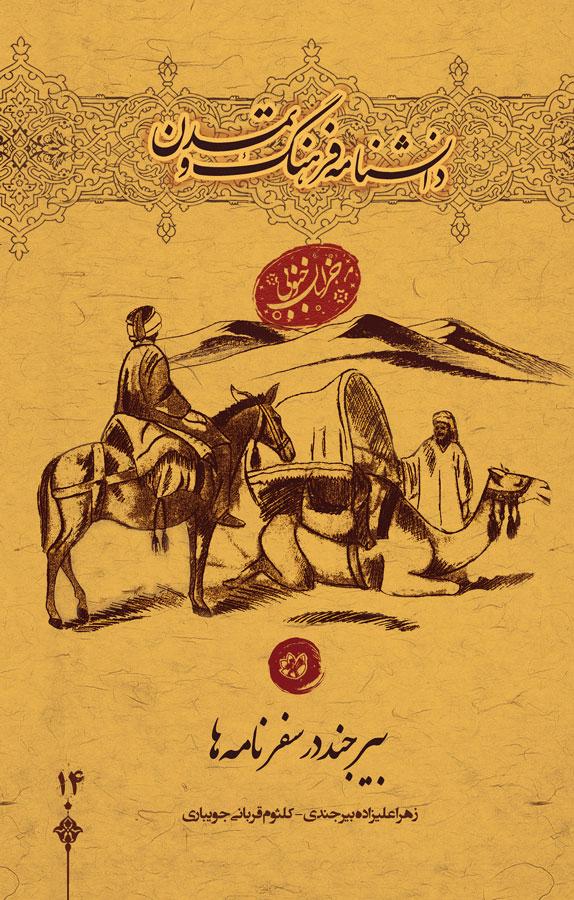 کتاب بیرجند در سفرنامهها